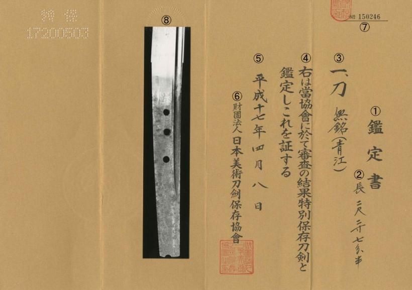 tokubetsu-hozon-820x577