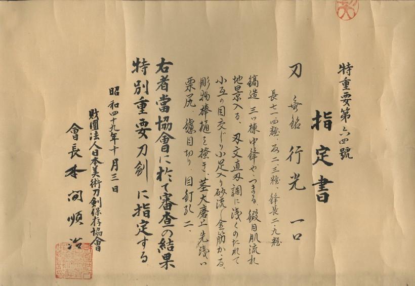 tokubetsu_juyo-820x565