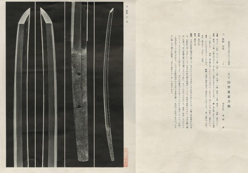tokubetsu_juyo_zufu-820x571