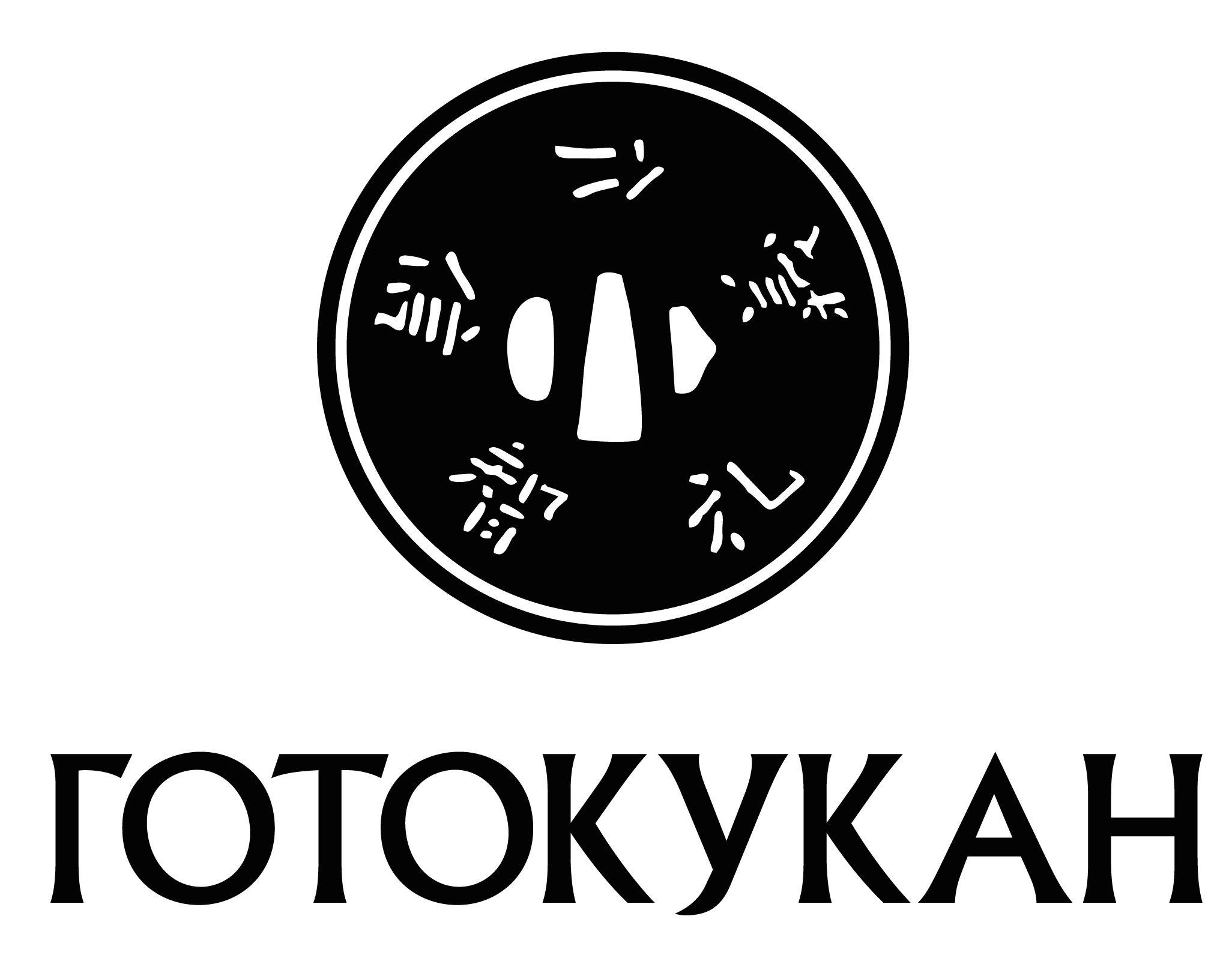 Gotokukan_Logo-01