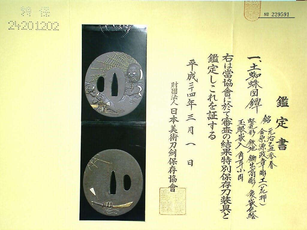 61 Сертификат Цутигумо