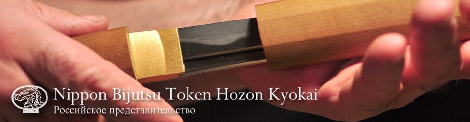 Nippon Bijutsu Token Hozon Kyokai
