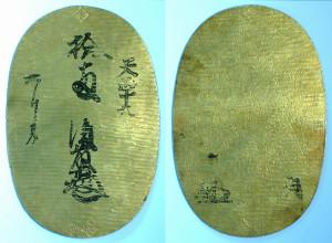 tensho-hishi-oban-kin-1573-15911